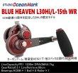 画像1: SOM【限定カラー】ブルーヘブンL30Hi/L-15th ワインレッド(ハイギア/左ハンドル) (1)