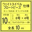画像2: ホシノ釣具店オリジナル上越マダイ仕掛 10m (6号/6m + 4号/4m) (2)