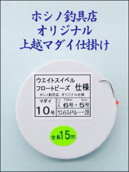画像1: ホシノ釣具店オリジナル上越マダイ仕掛 15m (6号/10m + 5号/5m) (1)