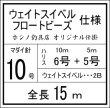 画像2: ホシノ釣具店オリジナル上越マダイ仕掛 15m (6号/10m + 5号/5m) (2)