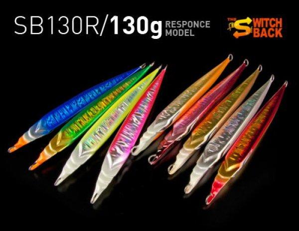 画像1: ネイズ スイッチバック SB130R / 130g 【スキッディングメソッド対応】 (1)