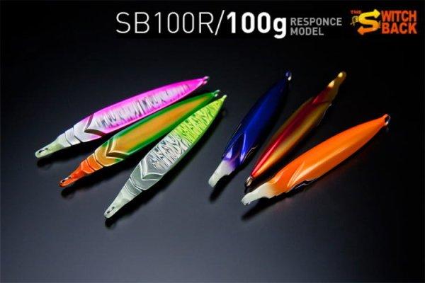 画像1: ネイズ スイッチバック SB100R / 100g 【スキッディングメソッド対応】 (1)