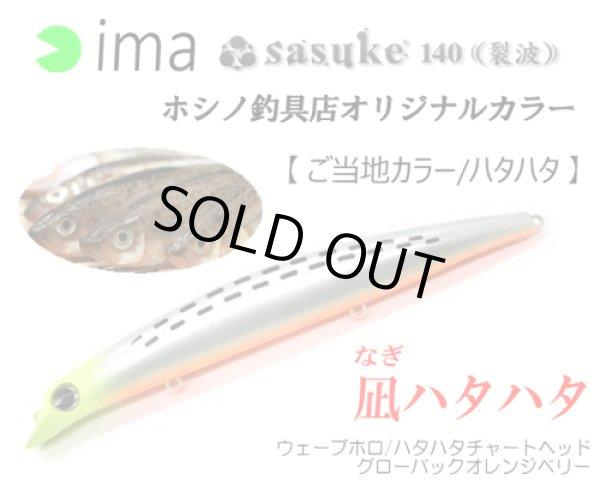 画像1: ima×ホシノ釣具店 サスケ140 裂波 【 オリカラ/凪ハタハタ 】 140mm/20g/フローティング (1)