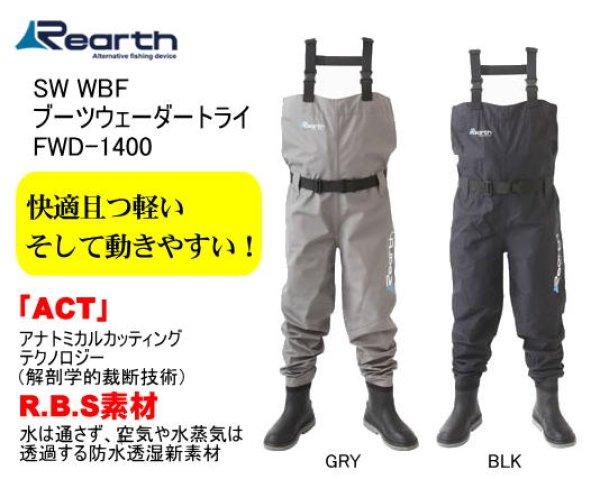 画像1: Rearth SW WBF ブーツウェーダートライ FWD-1400 (1)