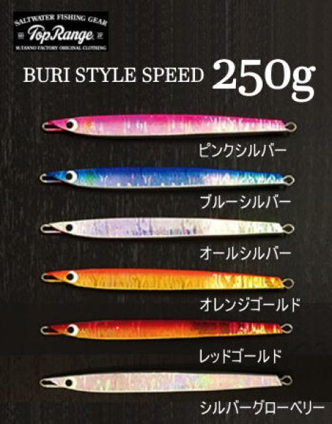 画像1: トップレンジ BURI STYLE SPEED/ブリスタイルスピード 250g (1)