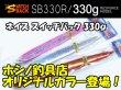 画像1: ネイズ 【ホシノ釣具店オリカラ】 スイッチバック SB330R / 330g 【スキッディングメソッド対応】 (1)