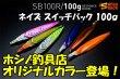 画像1: ネイズ 【ホシノ釣具店オリカラ】 スイッチバック SB100R / 100g 【スキッディングメソッド対応】 (1)