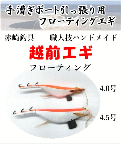 画像1: 赤崎釣具 【手漕ぎボート引っ張り用】 越前エギ フローティング (1)