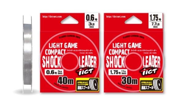 画像1: TICT アジング ライトゲームコンパクトショックリーダー 0.6号〜2号 (1)
