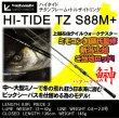 画像1: テイルウォーク ハイタイドTZ S88+ (1)