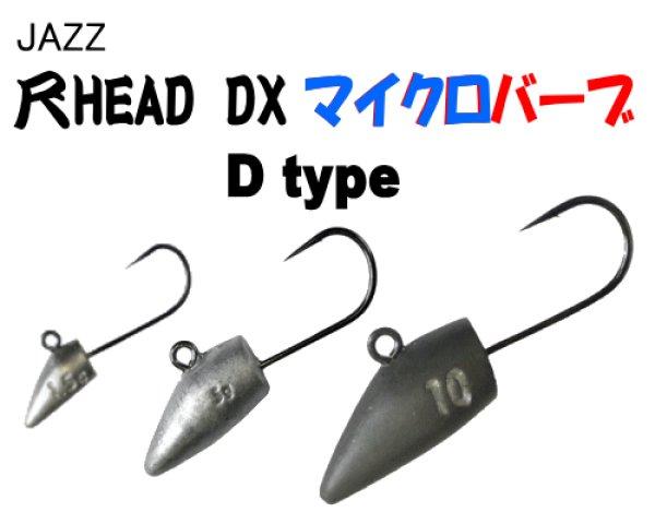 画像1: JAZZ 尺HEAD DX マイクロバーブ D-type (1)