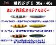 画像2: JAZZ×ホシノ釣具店【ホシノ釣具店オリカラ】爆釣ジグII 30g (2)
