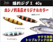 画像1: JAZZ×ホシノ釣具店【ホシノ釣具店オリカラ】爆釣ジグII 40g (1)