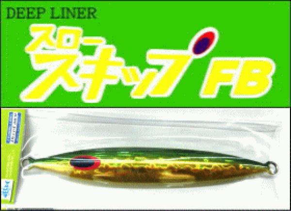 画像1: DEEP LINER スロースキップFB 200g マグマ/グリーンゴールド (1)