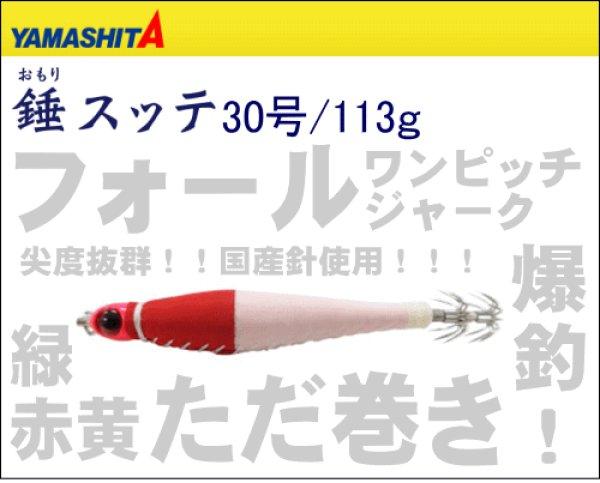 画像1: ヤマシタ 【鉛スッテ】 錘スッテ 30号/113g (1)