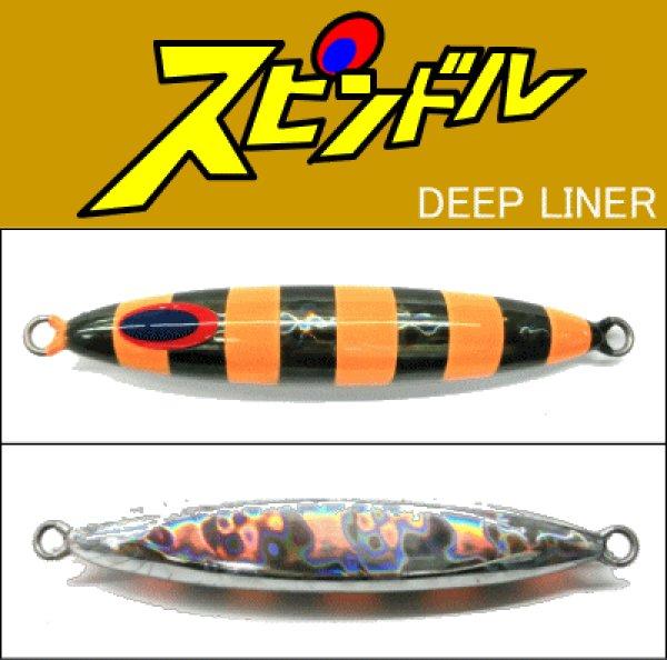 画像1: ディープライナー スピンドル 150g マグマ/スモーク蛍光オレンジゼブラグロー (1)