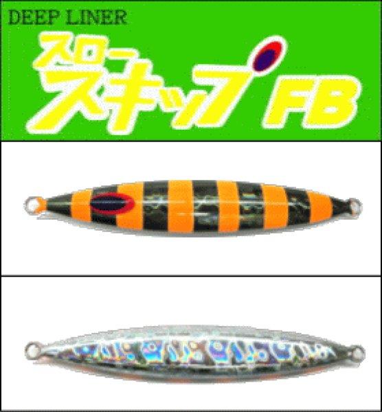 画像1: DEEP LINER スロースキップFB 70g マグマ/スモーク蛍光オレンジゼブラグロー (1)