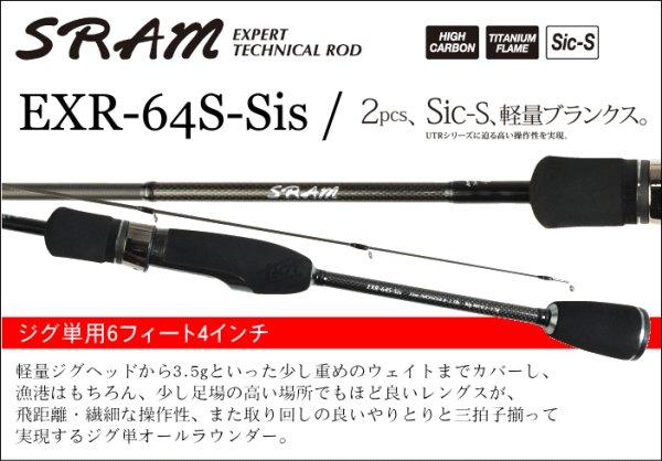 画像1: TICT SRAM EXR-64S-Sis (1)