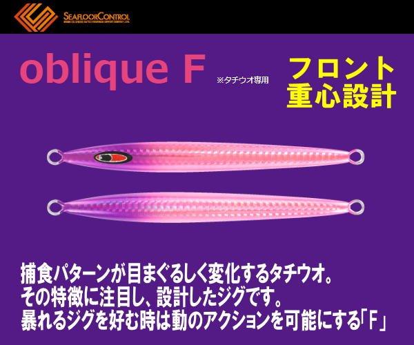 画像1: シーフロアコントロール オブリーク(F)100g (1)