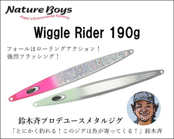 画像1: ネイチャーボーイズ ウィグルライダー190g (1)