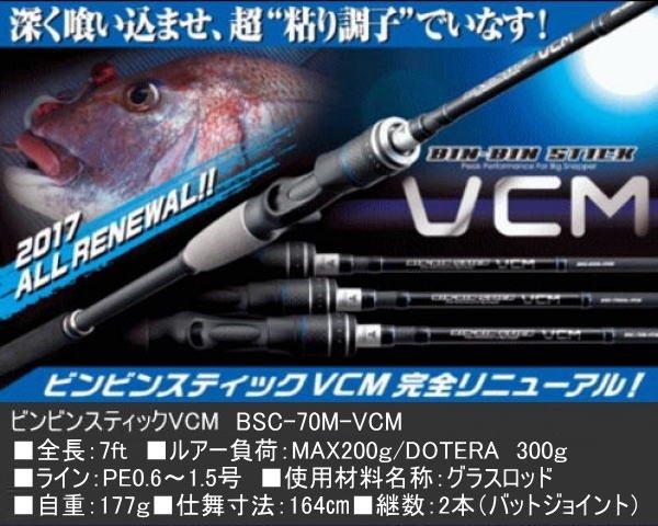 画像1: ジャッカル ビンビンスティックVCM BSC-70M-VCM(タイラバ・ベイトモデル) (1)