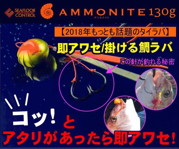 画像1: シーフロアコントロール アンモナイト 130g (1)