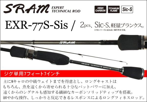 画像1: TICT SRAM EXR-77S-Sis (1)