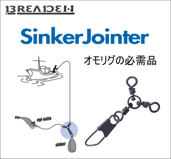画像1: ブリーデン シンカージョインター サイズ:(S/強度4.8kg)or (M/強度7.7kg)8個入り (1)