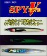 画像1: DEEP LINER スパイ5/SPY5 250g なおえつペンギンカラー (1)