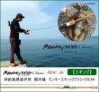 画像1: 林釣漁具製作所 餌木猿 モンキースティッククラシック8.6ft MSC86 (1)