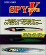 画像1: DEEP LINER スパイ5/SPY5 200g なおえつペンギンカラー/スーパーグロー (1)
