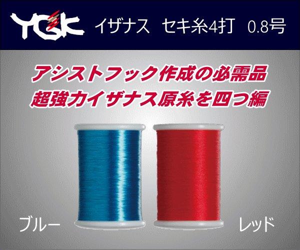 画像1: よつあみ イザナスセキ糸四打0.8号 カラー:ブルー・レッド (1)