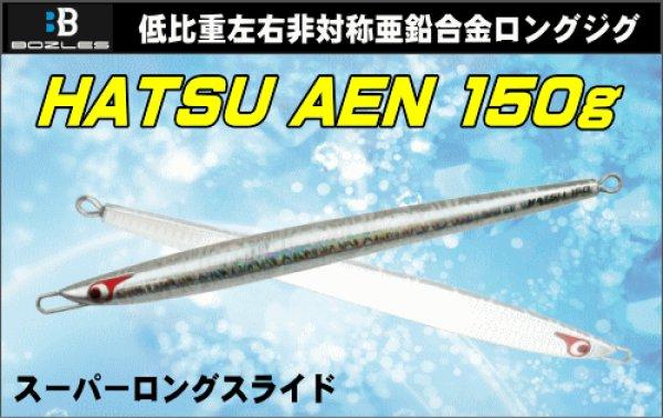 画像1: ボーズレス HATSU AEN 150g (1)