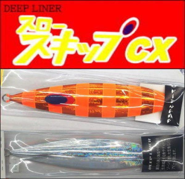 画像1: DEEP LINER スロースキップCX 800g マグマ/東村Wゼブラオレンジ (1)