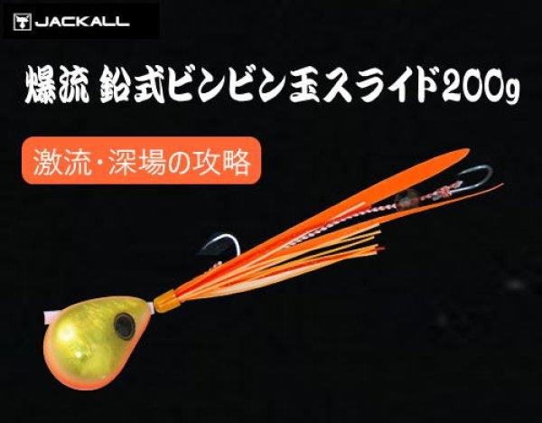 画像1: ジャッカル 爆流 鉛式ビンビン玉スライド 200g (1)