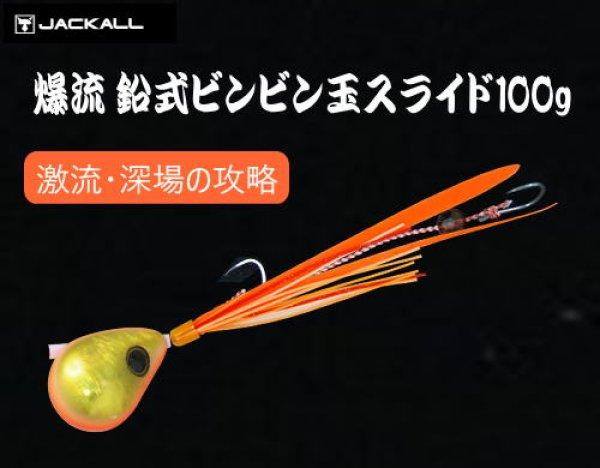 画像1: ジャッカル 爆流 鉛式ビンビン玉スライド 100g (1)
