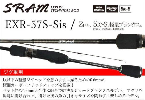 画像1: TICT SRAM EXR-57S-Sis (1)