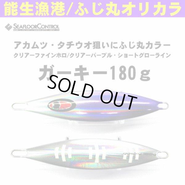 画像1: シーフロアコントロール ガーキー180g ふじ丸カラー (1)