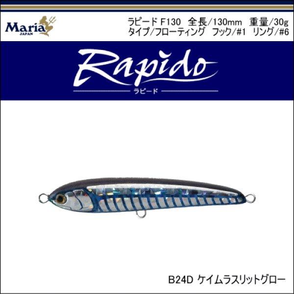画像1: マリア ラピード130F 130mm/30g B24D ケイムラスリットグロー (1)