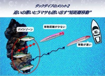 画像2: マリア ダックダイブF190 190mm/60g B28C 玄界クリア