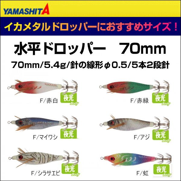画像1: ヤマシタ 【ドロッパ―】 水平ドロッパー 70mm/2段針 (1)