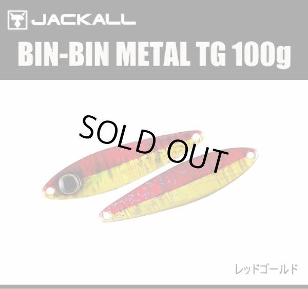 画像1: ジャッカル ビンビンメタルTG100g レッドゴールド (1)