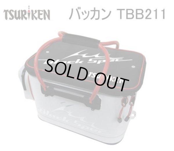 画像1: 釣研 バッカン TBB211 (1)