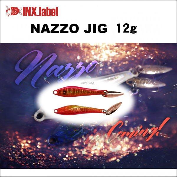 画像1: InxLabel NAZZO JIG 12g (1)