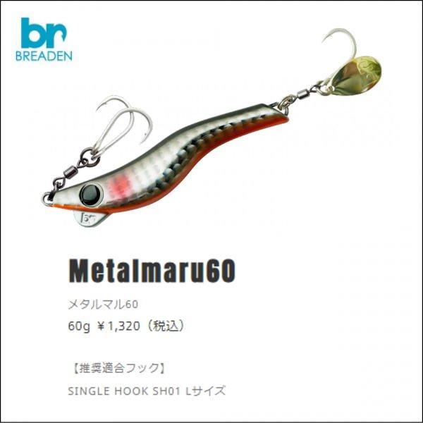 画像1: ブリーデン メタルマル60g (1)
