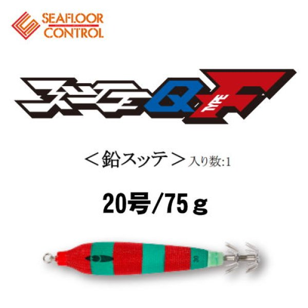 画像1: シーフロアコントロール【鉛スッテ】スッテQ-F 20号/75g (1)