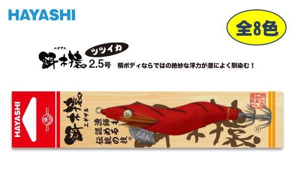 画像1: 林釣漁具製作所 【ドロッパ―】餌木猿2.5号 / ツツイカ仕様 (1)