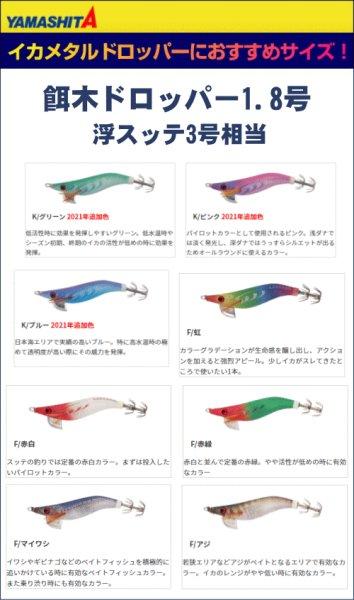 画像1: ヤマシタ 【ドロッパ―】 餌木ドロッパー 1.8号/2段針 (1)